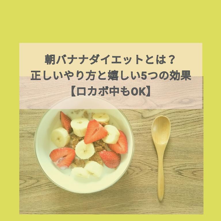 朝バナナダイエットとは?正しいやり方と嬉しい5つの効果【ロカボ中もOK】