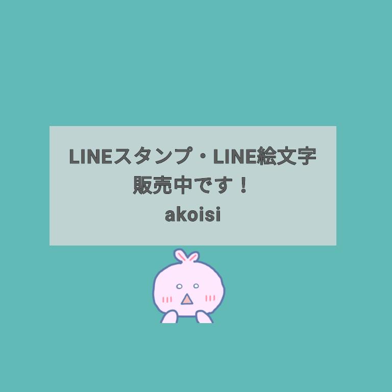 LINEスタンプ・LINE絵文字販売中です!akoisi