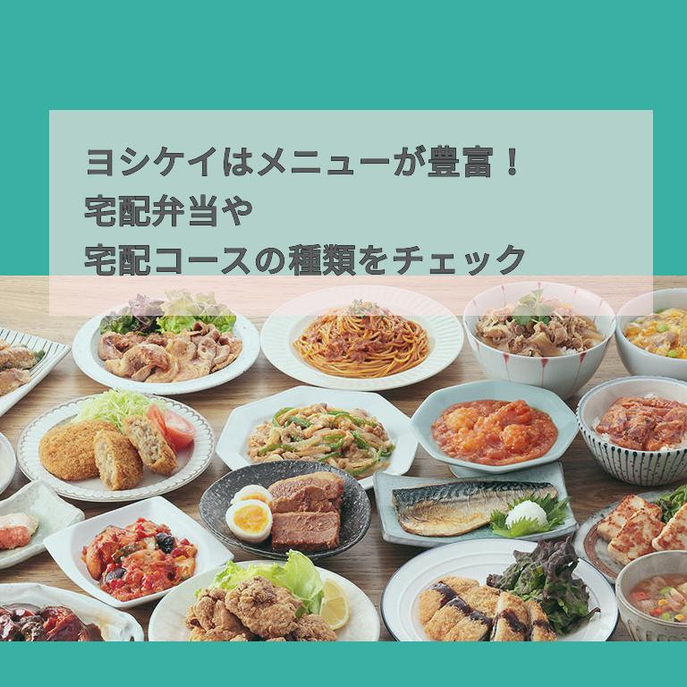 ヨシケイはメニューが豊富!宅配弁当や宅配コースの種類をチェック